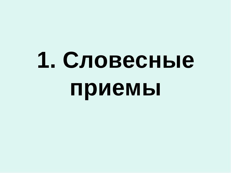 1. Словесные приемы