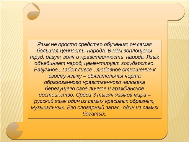 Язык не просто средство обучения; он самая большая ценность народа. В нём воп...