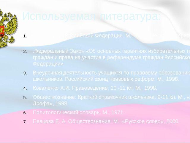 Используемая литература: Конституция Российской Федерации. М., Юридическая ли...