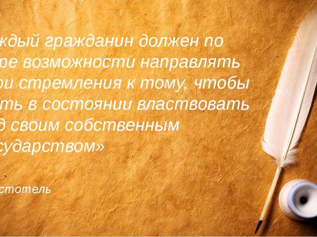 « Каждый гражданин должен по мере возможности направлять свои стремления к т...