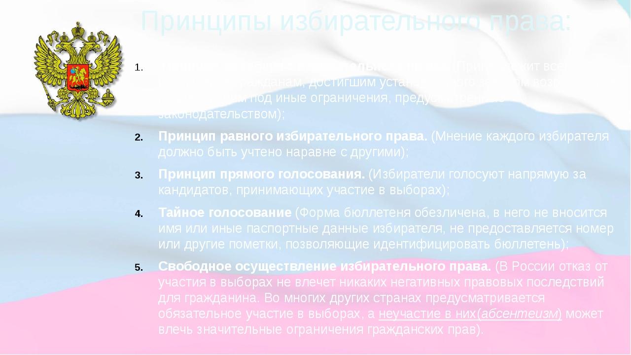 Принципы избирательного права: Принцип всеобщего избирательного права. (Прина...