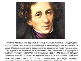 Феликс Мендельсон родился в семье банкира Авраама Мендельсона. Юный Феликс р