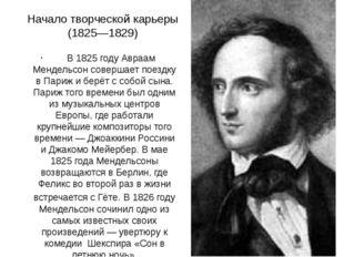 Начало творческой карьеры (1825—1829) В 1825 году Авраам Мендельсон совершает