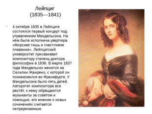 4 октября 1835 в Лейпциге состоялся первый концерт под управлением Мендельсон