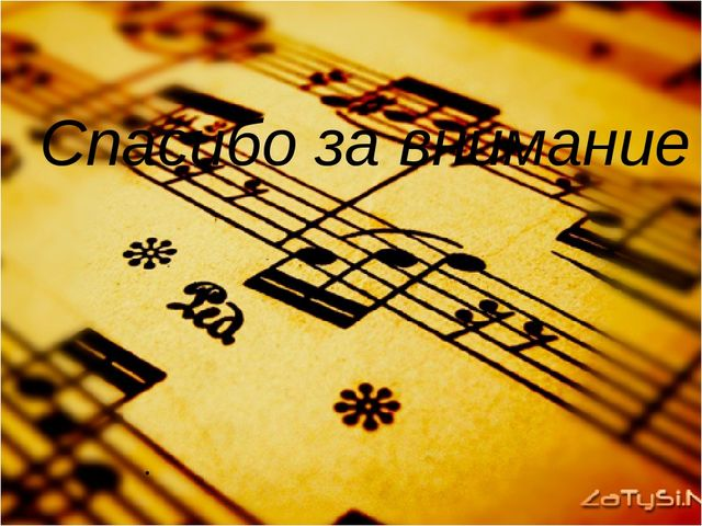 Спасибо за внимание Автор: Климина Елена Михайловна