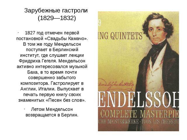 1827 год отмечен первой постановкой «Свадьбы Камачо». В том же году Мендельсо...