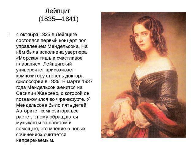 4 октября 1835 в Лейпциге состоялся первый концерт под управлением Мендельсон...