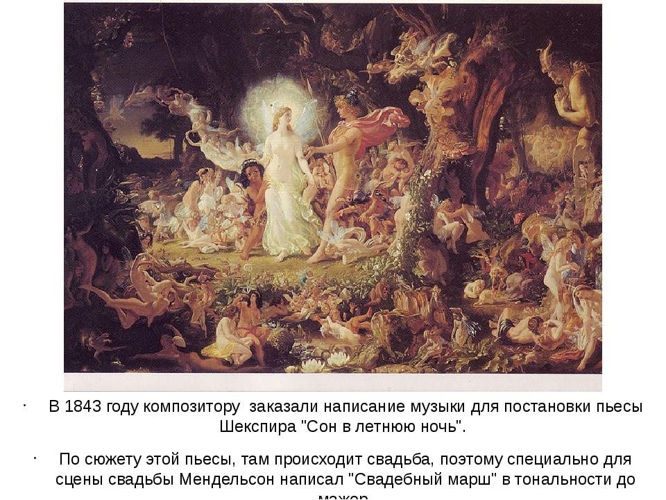 В 1843 году композитору заказали написание музыки для постановки пьесы Шексп...