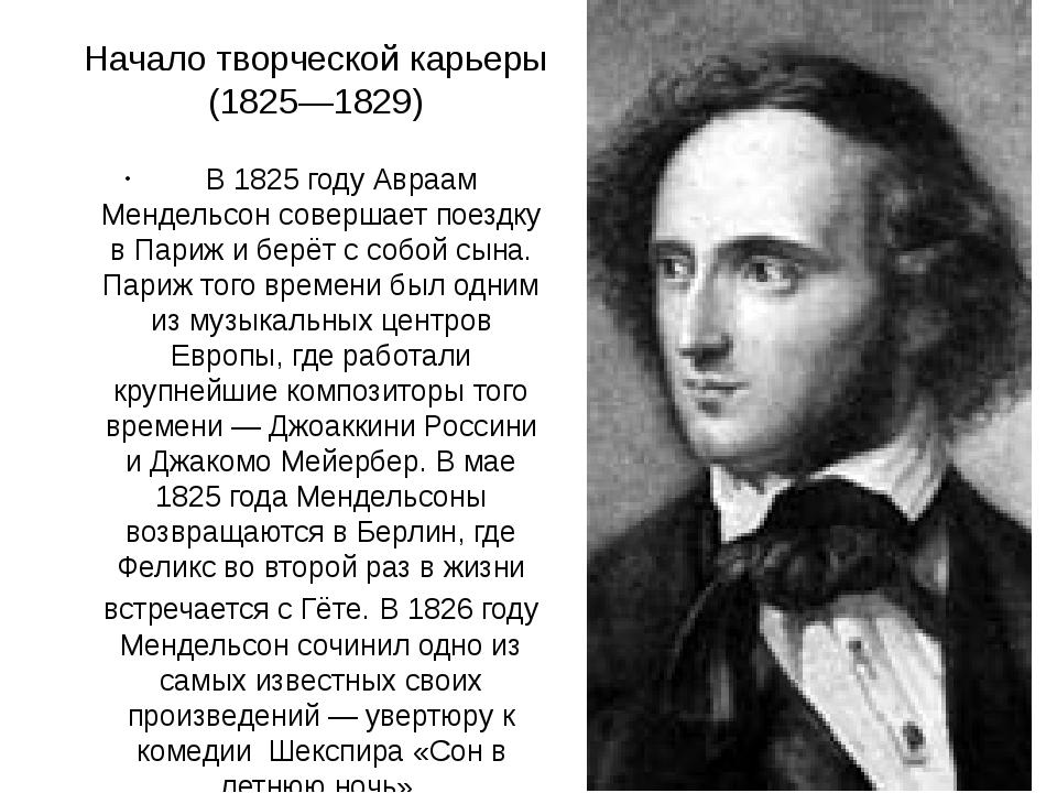 Начало творческой карьеры (1825—1829) В 1825 году Авраам Мендельсон совершает...
