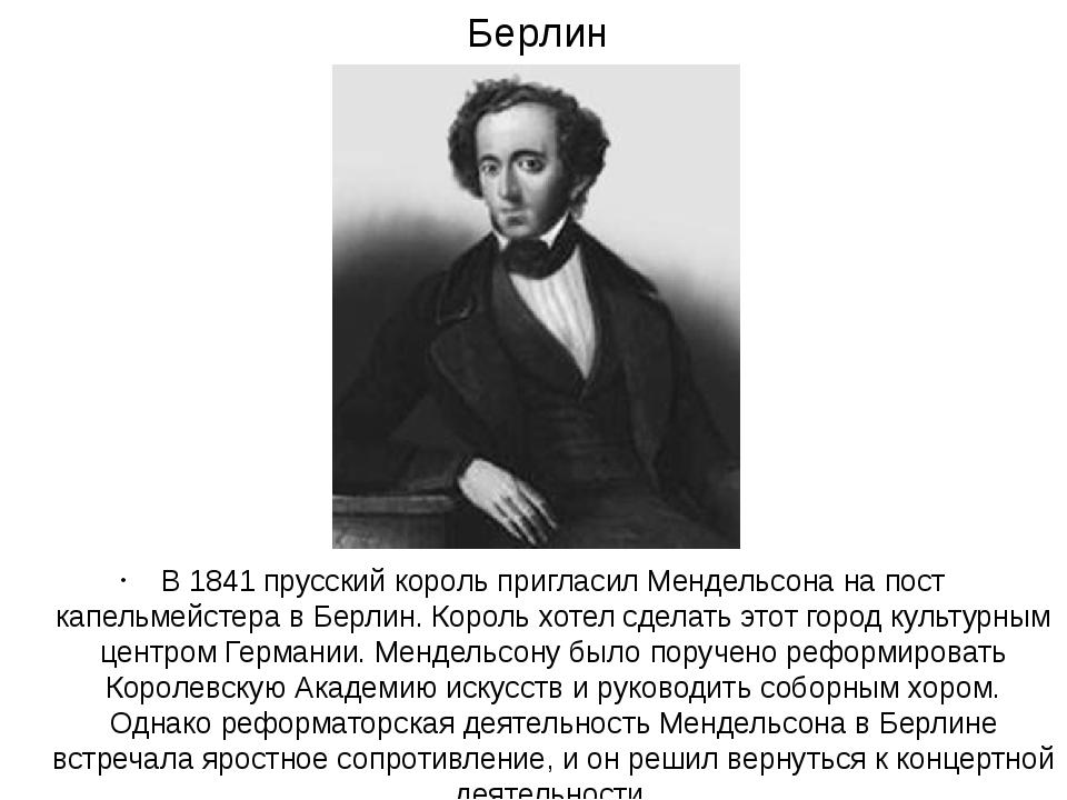 В 1841 прусский король пригласил Мендельсона на пост капельмейстера в Берлин....