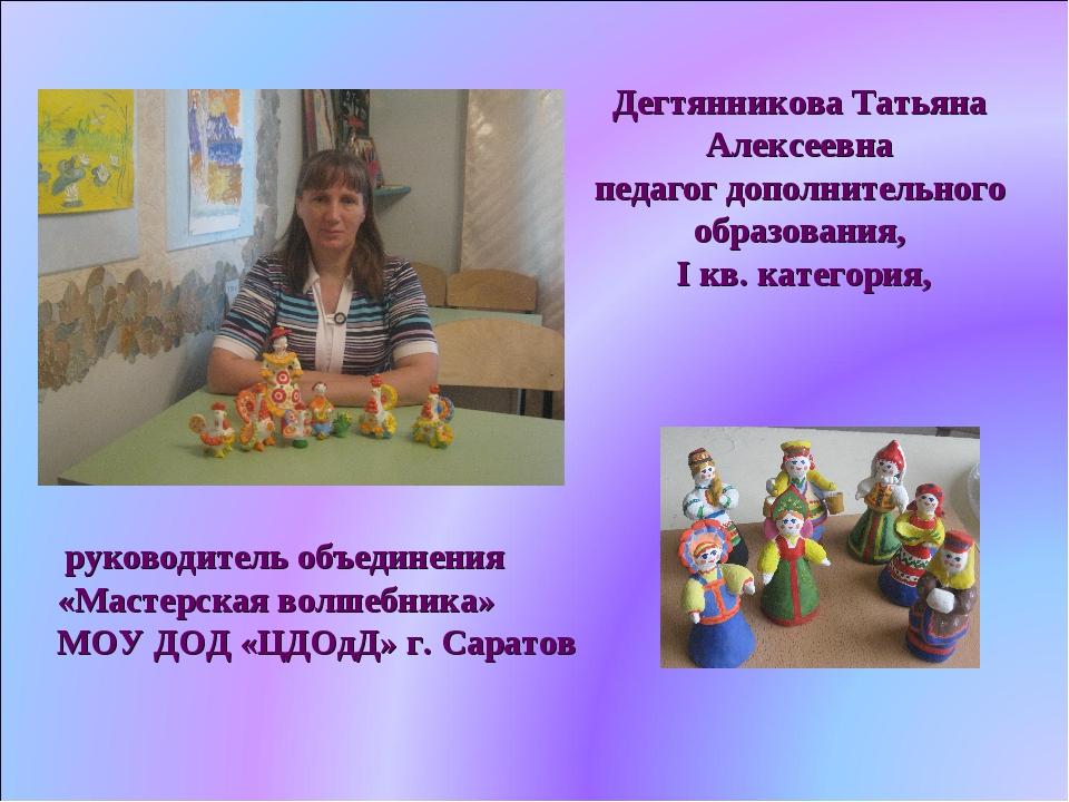 Дегтянникова Татьяна Алексеевна педагог дополнительного образования, I кв. ка...