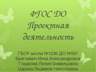 ФГОС ДО Проектная деятельность ГБОУ школа №1236 ДО №567 Бригневич Инна Алекса