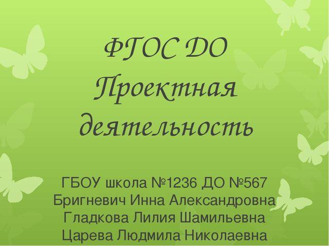 ФГОС ДО Проектная деятельность ГБОУ школа №1236 ДО №567 Бригневич Инна Алекса...