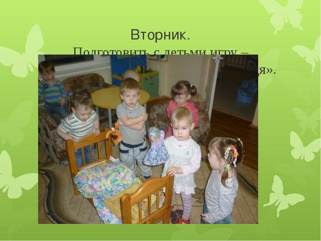 Вторник. Подготовить с детьми игру – драматизацию сказки « Три медведя».