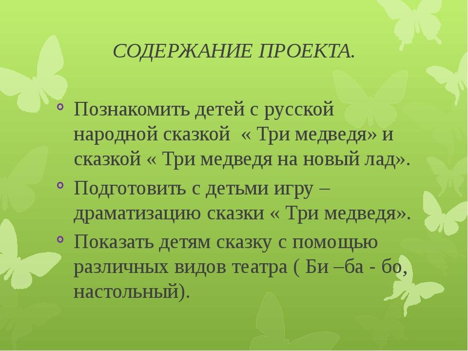 СОДЕРЖАНИЕ ПРОЕКТА. Познакомить детей с русской народной сказкой « Три медвед...