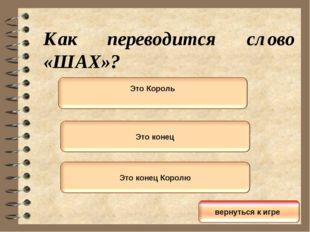 Как переводится слово «ШАХ»?