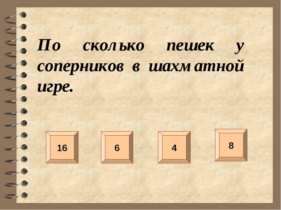 По сколько пешек у соперников в шахматной игре. 6 16 8 4