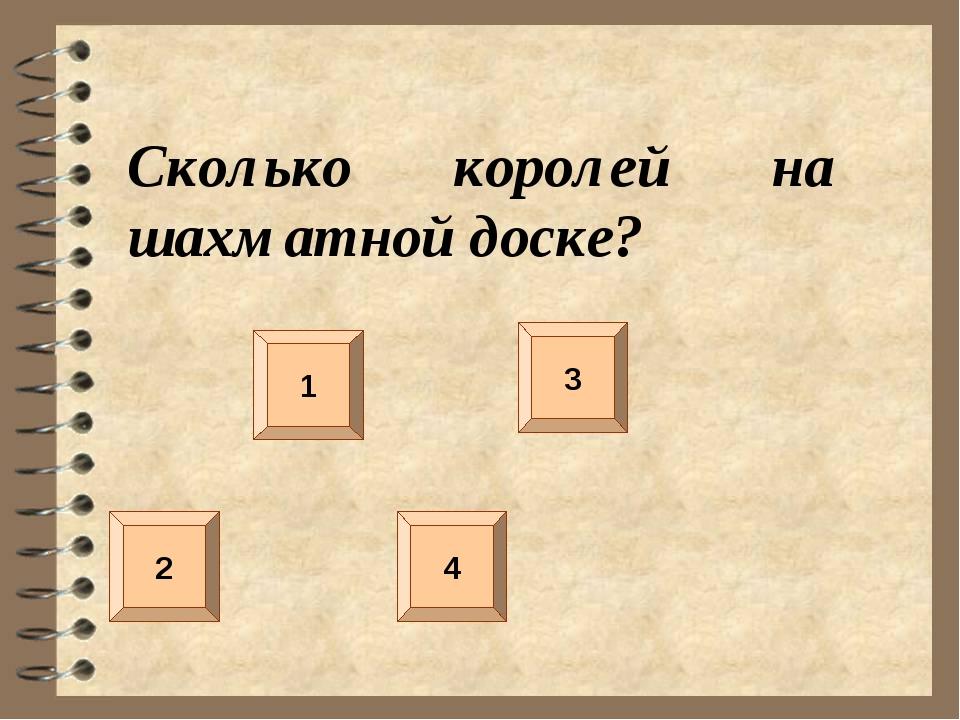 Сколько королей на шахматной доске? 1 2 3 4