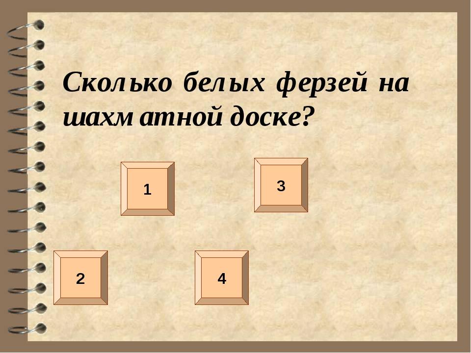 Сколько белых ферзей на шахматной доске? 1 2 3 4