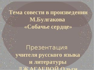 Тема совести в произведении М.Булгакова «Собачье сердце» Презентация учителя