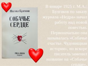В январе 1925 г. М.А.Булгаков по заказу журнала «Недра» начал работу над но