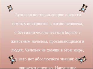 Булгаков поставил вопрос о власти темных инстинктов в жизни человека, о бесс