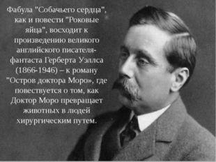 """Фабула """"Собачьего сердца"""", как и повести """"Роковые яйца"""", восходит к произвед"""