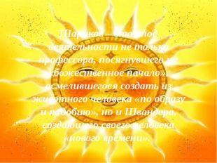 Шариков – это плод деятельности не только профессора, посягнувшего на «божес