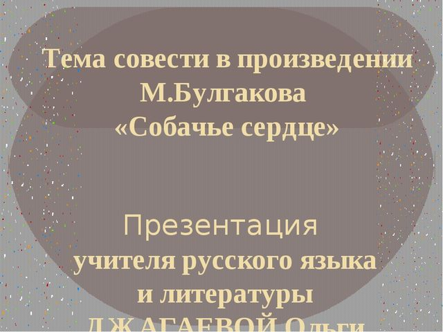 Тема совести в произведении М.Булгакова «Собачье сердце» Презентация учителя...