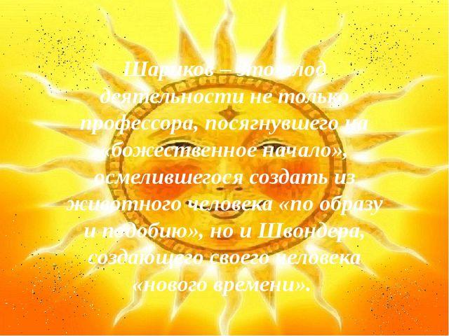 Шариков – это плод деятельности не только профессора, посягнувшего на «божес...