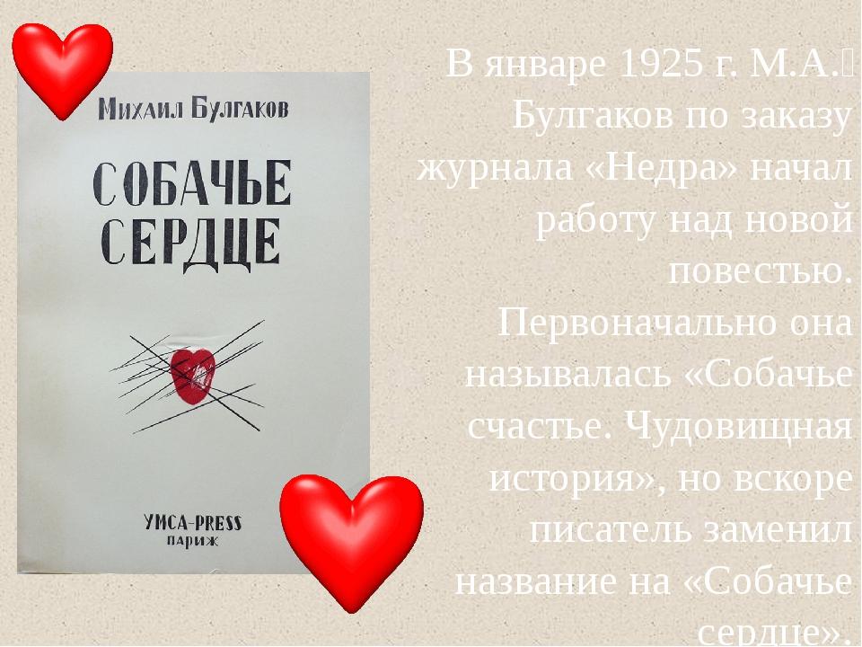 В январе 1925 г. М.А.Булгаков по заказу журнала «Недра» начал работу над но...