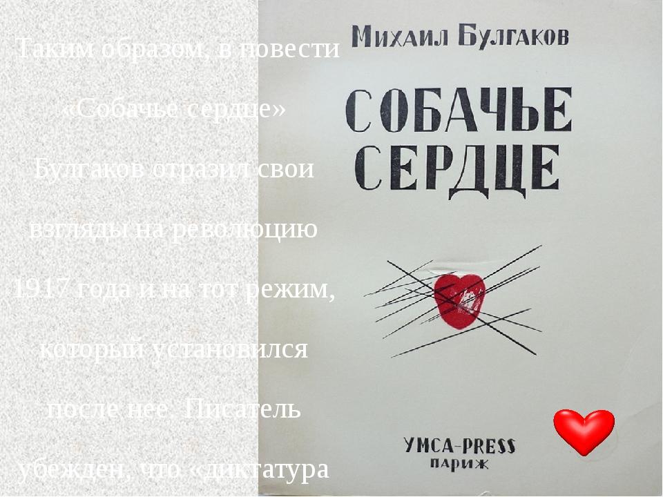 Таким образом, в повести «Собачье сердце» Булгаков отразил свои взгляды на р...