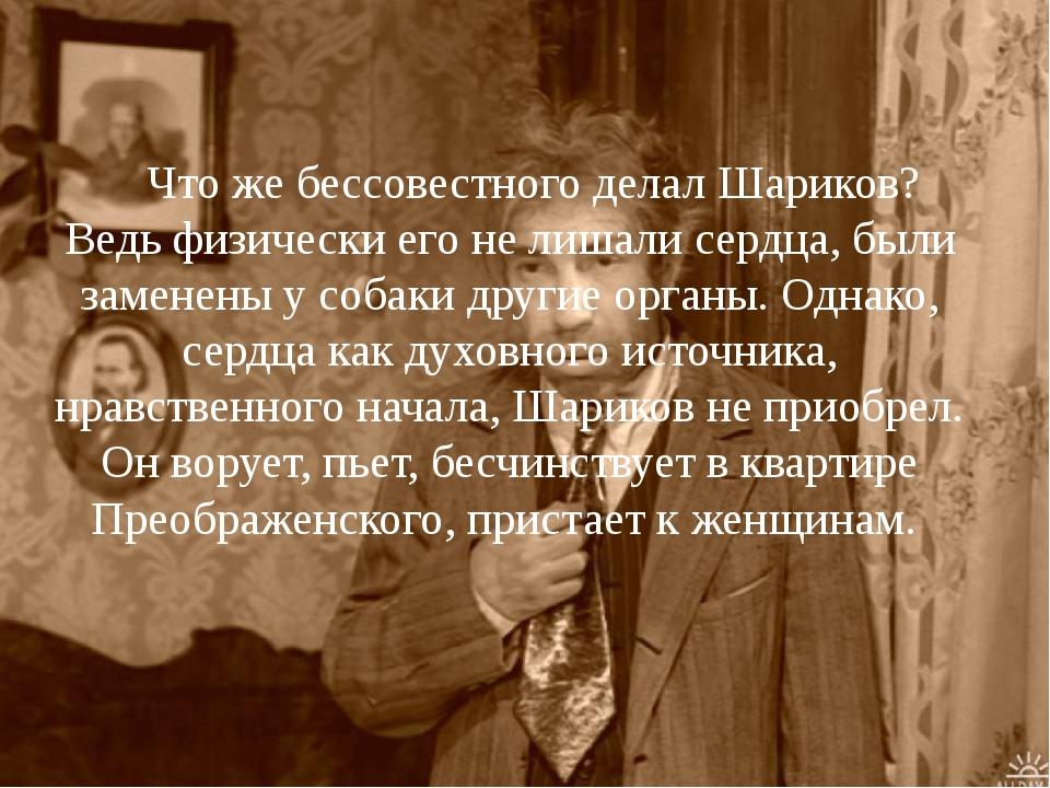 Что же бессовестного делал Шариков? Ведь физически его не лишали сердца, был...