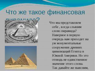 Что же такое финансовая пирамида? Что мы представляем себе , когда слышим сло