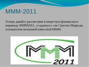 МММ-2011 Теперь давайте рассмотрим конкретную финансовую пирамиду МММ2011., с