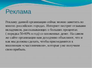Реклама Рекламу данной организации сейчас можно заметить во многих российских