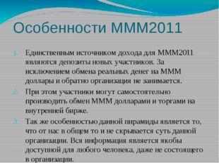 Особенности МММ2011 Единственным источником дохода для МММ2011 являются депоз