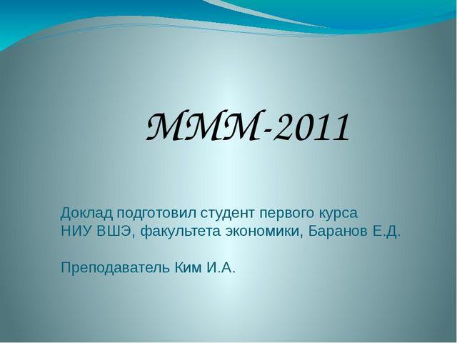 Доклад подготовил студент первого курса НИУ ВШЭ, факультета экономики, Барано...