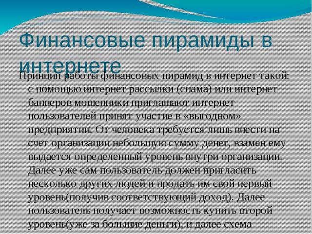 Финансовые пирамиды в интернете Принцип работы финансовых пирамид в интернет...