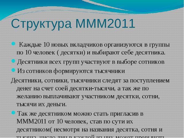 Структура МММ2011 Каждые 10 новых вкладчиков организуются в группы по 10 чело...
