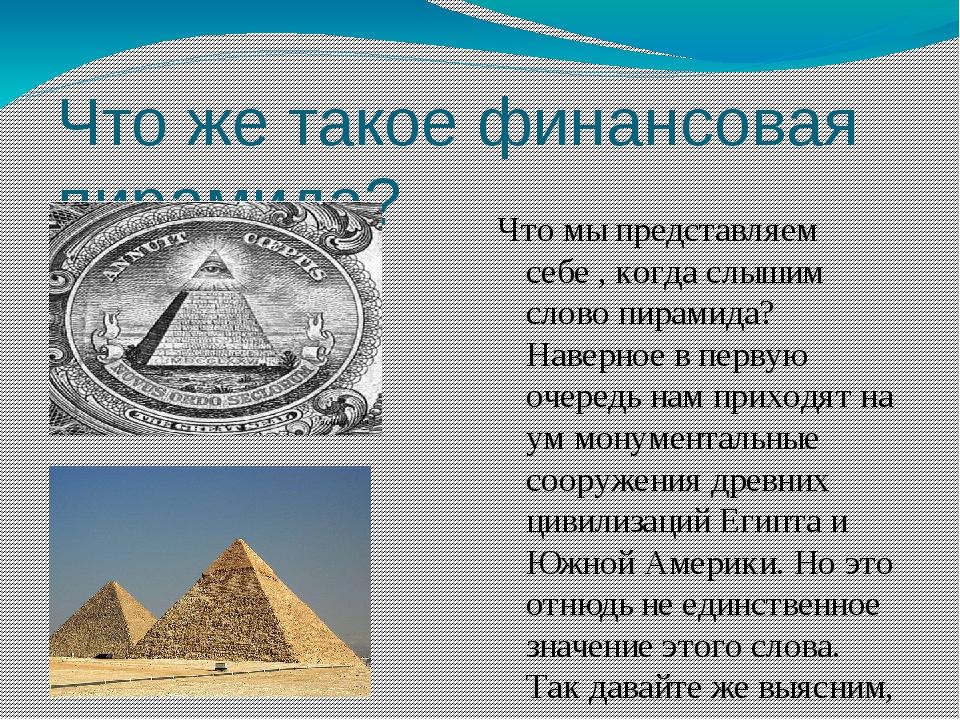 Что же такое финансовая пирамида? Что мы представляем себе , когда слышим сло...