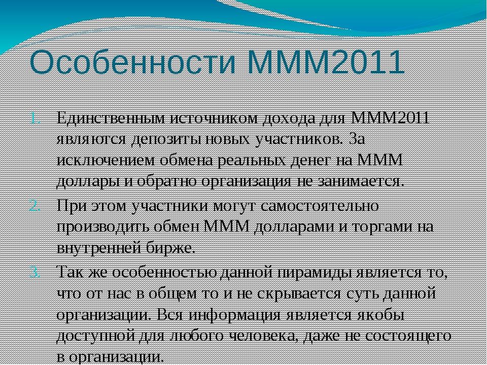Особенности МММ2011 Единственным источником дохода для МММ2011 являются депоз...