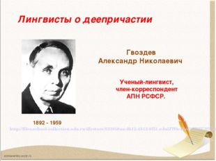 http://files.school-collection.edu.ru/dlrstore/631858aa-db12-4b13-9f51-cda5f7