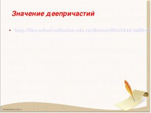 http://files.school-collection.edu.ru/dlrstore/f63e344d-2a69-438f-b171-174b57