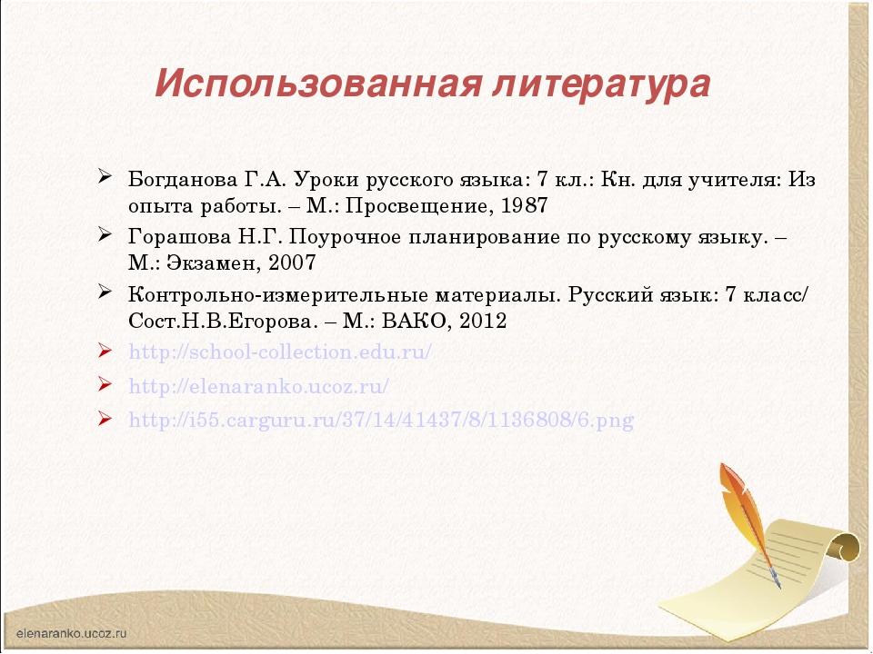 Использованная литература Богданова Г.А. Уроки русского языка: 7 кл.: Кн. для...