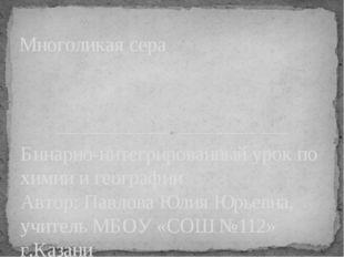 Бинарно-интегрированный урок по химии и географии Автор: Павлова Юлия Юрьевна