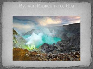 Вулкан Иджен на о. Ява