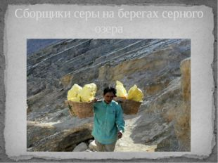 Сборщики серы на берегах серного озера