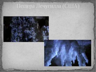 Пещера Лечугилла (США)