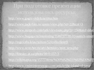 http://www.gagry-otdyh.ru/ritsa.htm http://www.jack-foto.ru/apsny/view.php?id